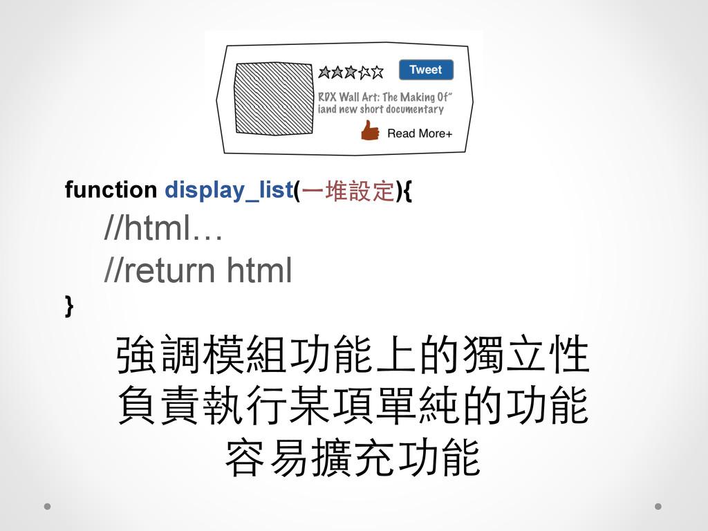 function display_list(⼀一堆設定){ //html… //return ...
