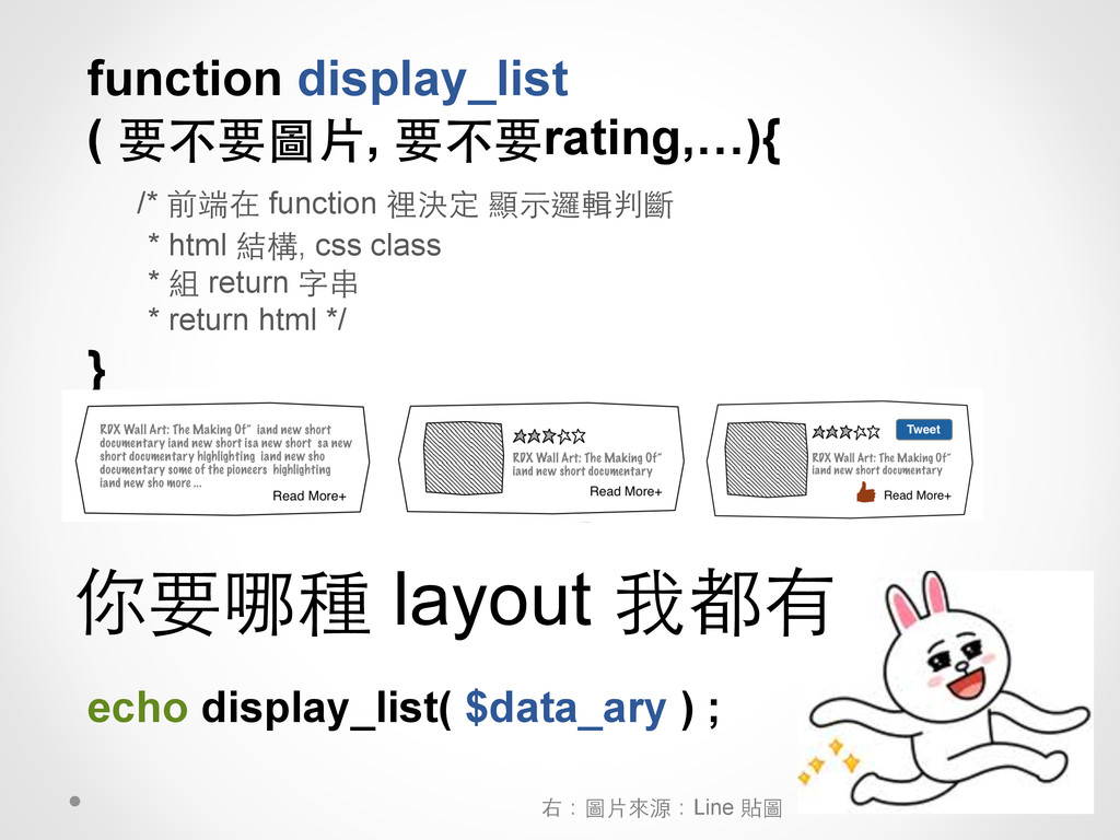 function display_list ( 要不要圖⽚片, 要不要rating,…){ /...