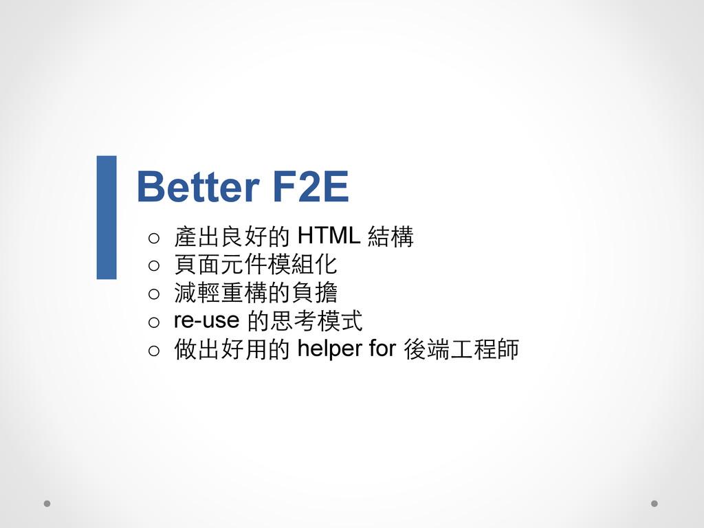 o 產出良好的 HTML 結構 o ⾴頁⾯面元件模組化 o 減輕重構的負擔 o re-...