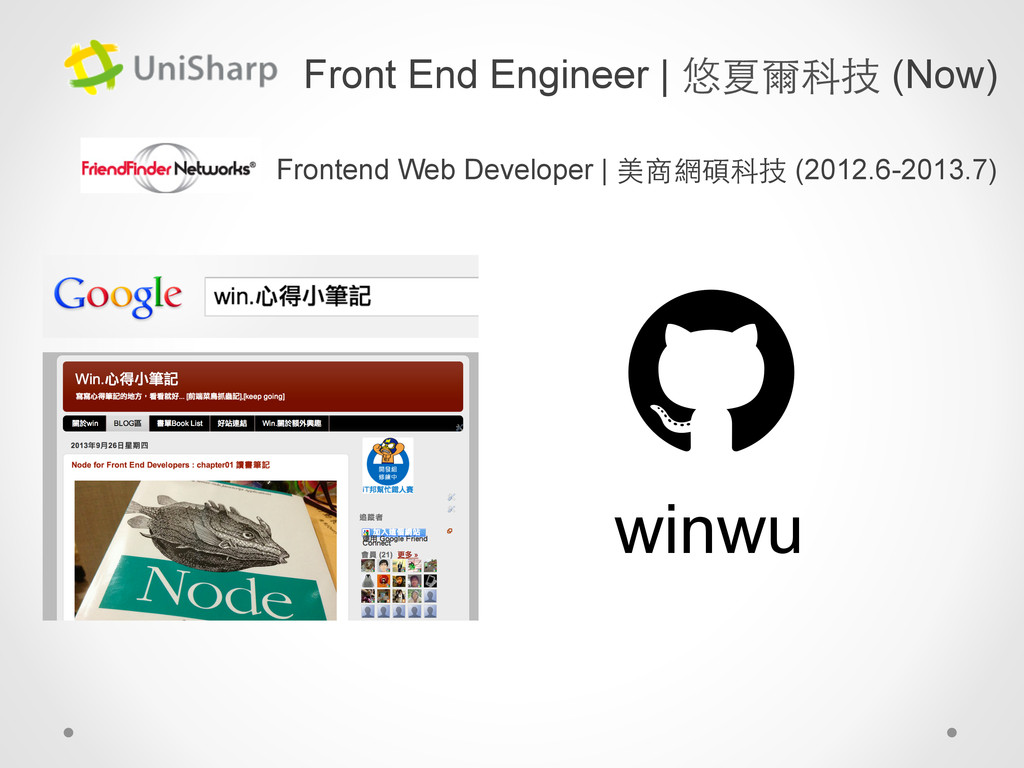 Front End Engineer | 悠夏爾科技 (Now) winwu Frontend...