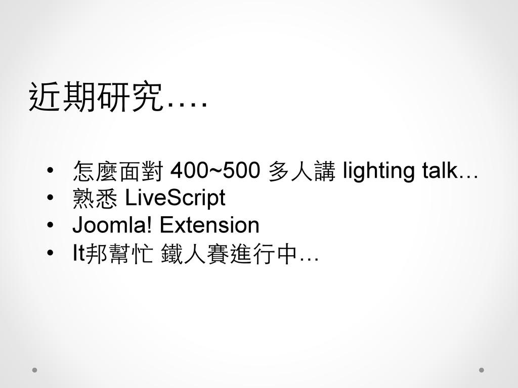• 怎麼⾯面對 400~500 多⼈人講 lighting talk… • 熟悉 Live...
