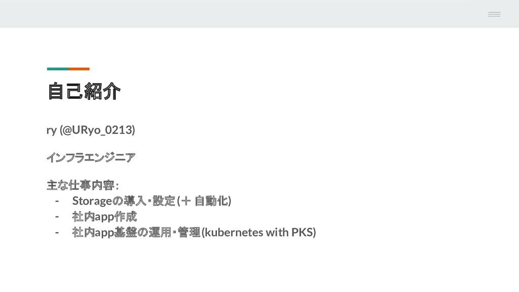 自己紹介 ry (@URyo_0213) インフラエンジニア 主な仕事内容: - Storag...