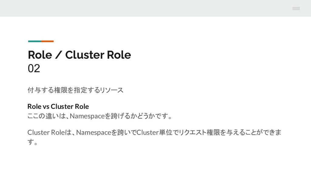 Role / Cluster Role 02 付与する権限を指定するリソース Role vs ...