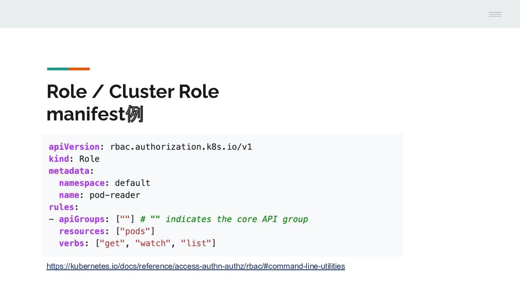 Role / Cluster Role manifest例 https://kubernete...