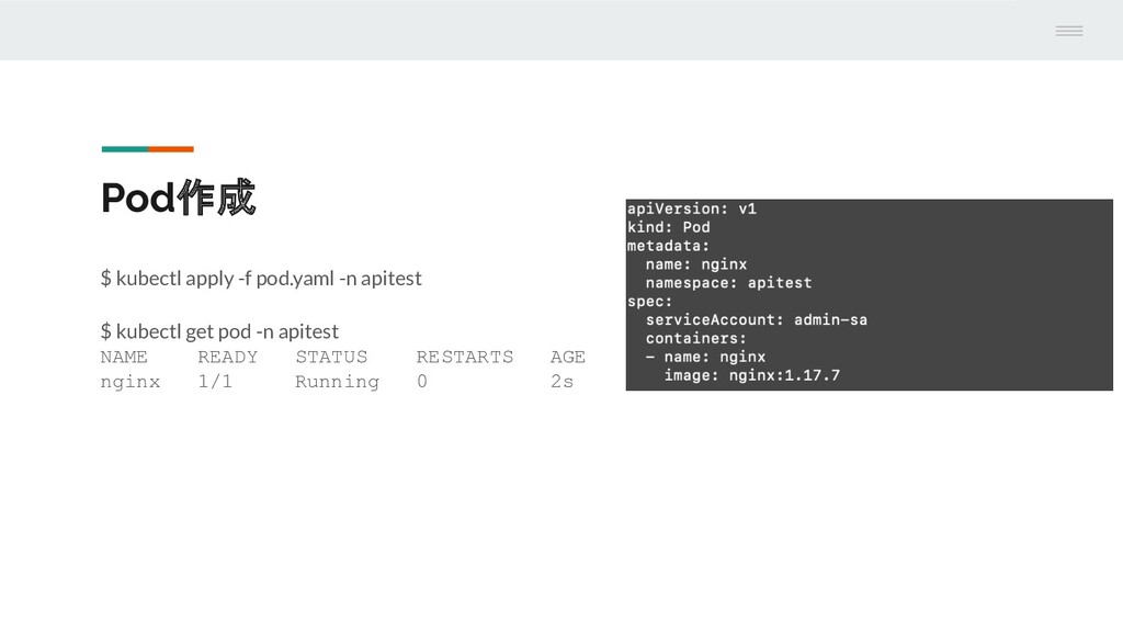 Pod作成 $ kubectl apply -f pod.yaml -n apitest $ ...
