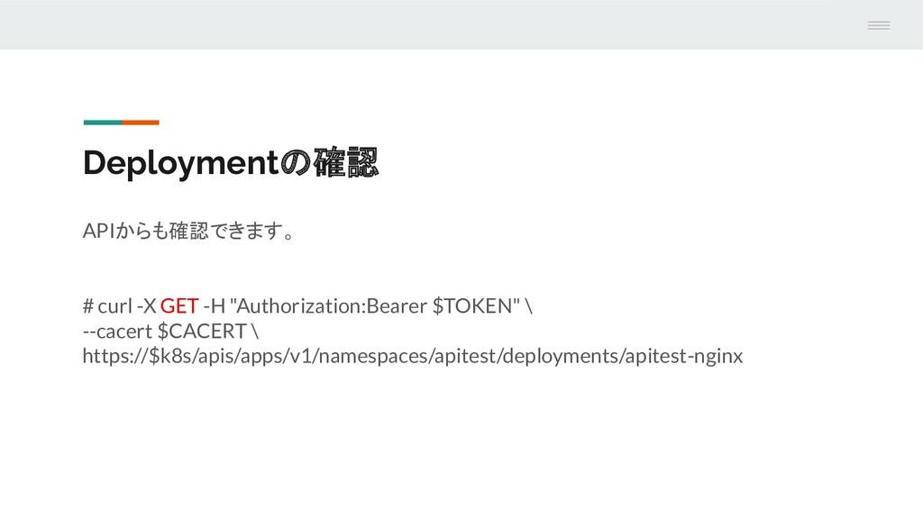 "Deploymentの確認 APIからも確認できます。 # curl -X GET -H ""A..."