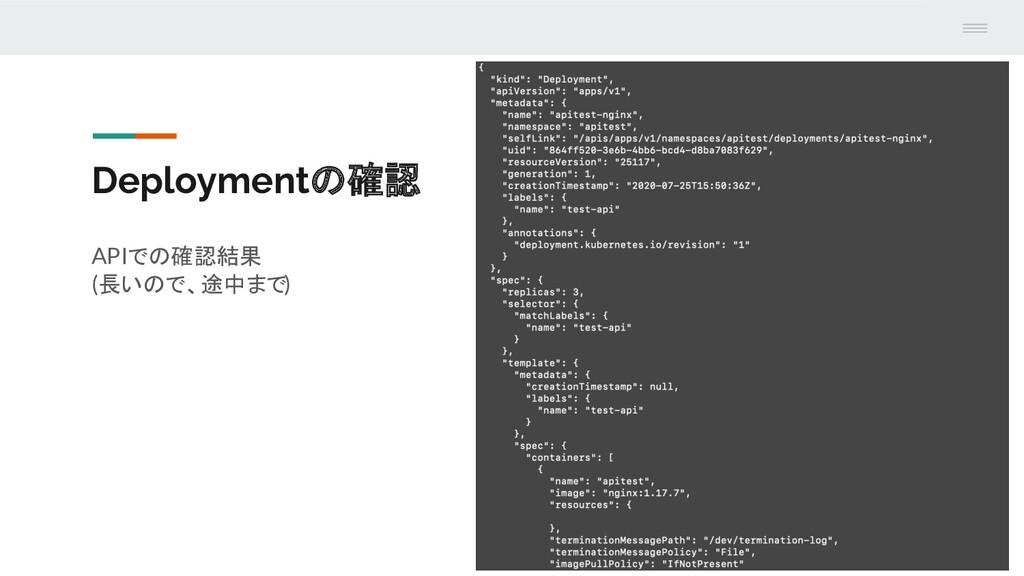 Deploymentの確認 APIでの確認結果 (長いので、途中まで)