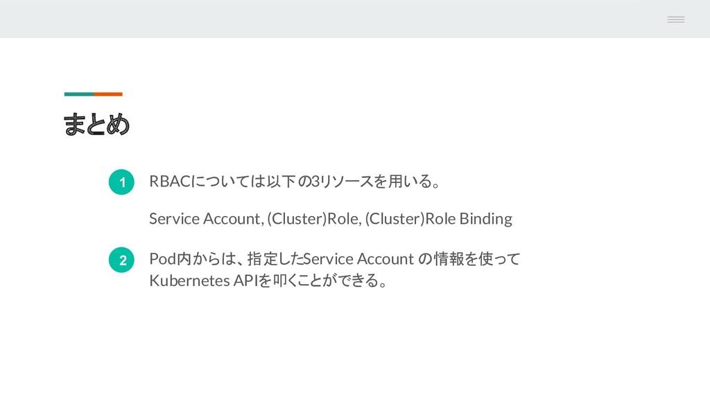 まとめ 1 RBACについては以下の3リソースを用いる。 Service Account, (...