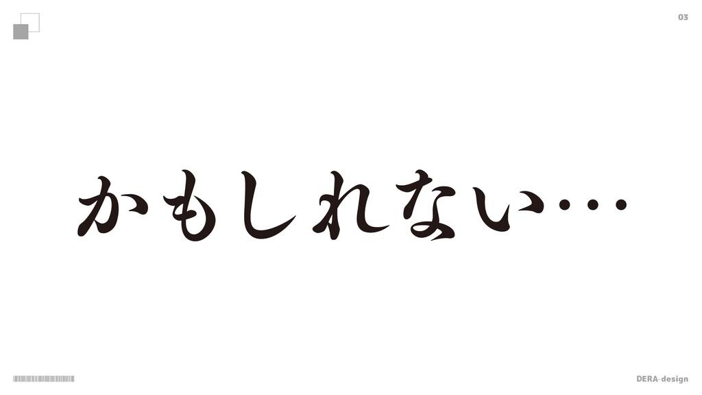 DERA-design 03 ͔͠Εͳ͍ʜ