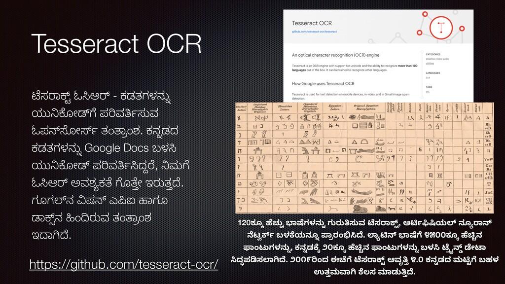 Tesseract OCR KಸYಾ¸z ಓ?ಆm - ಕಡತಗಳನು2 ಯುv+ೂೕr , ...