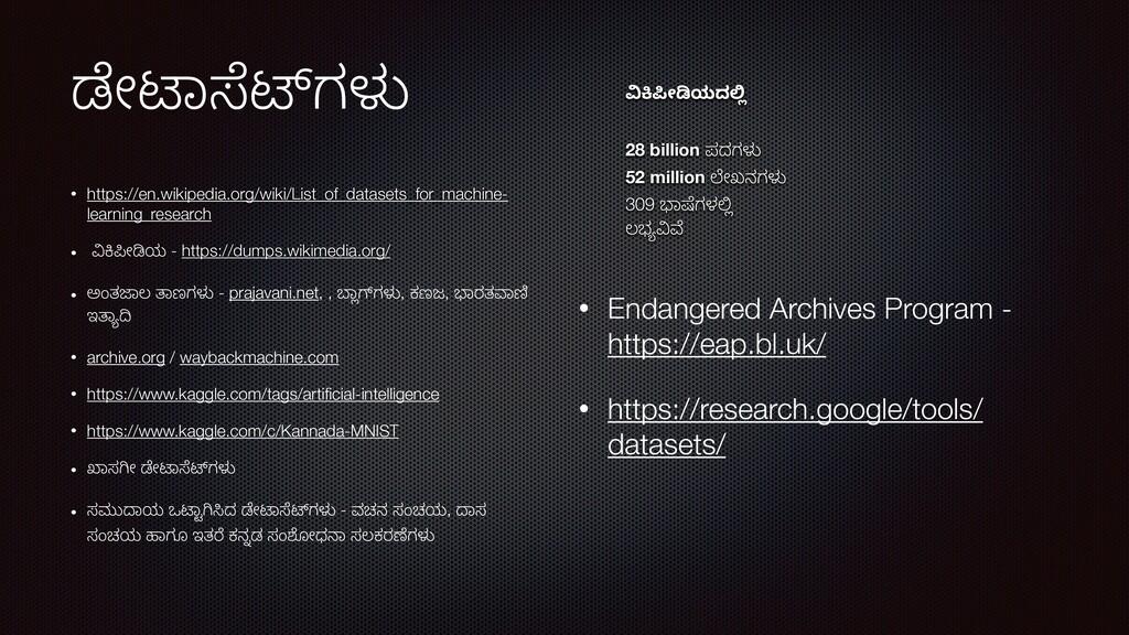 •ೕºಾTo ಗಳ• • https://en.wikipedia.org/wiki/List...