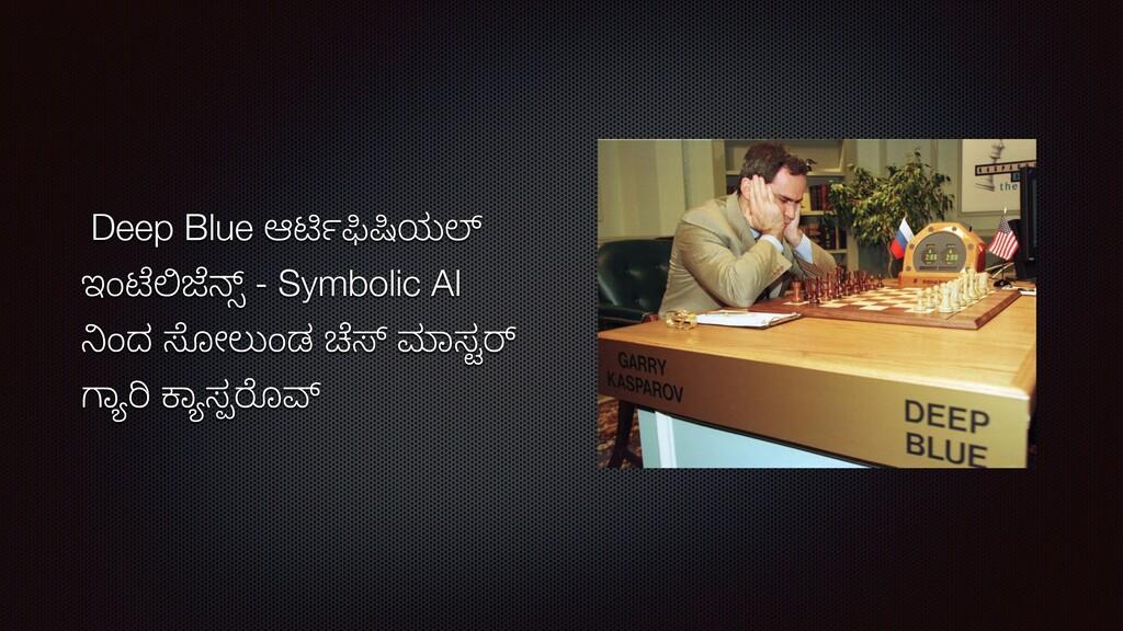 Deep Blue ಆFGHIಯ< ಇಂK*LMN - Symbolic AI vಂದ Tೂೕ...