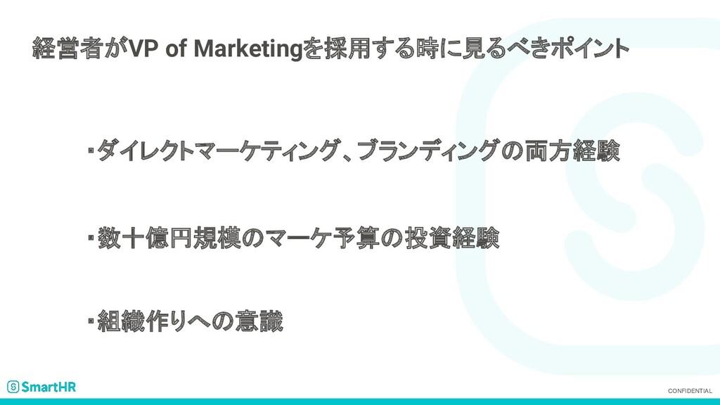 CONFIDENTIAL 経営者がVP of Marketingを採用する時に見るべきポイント...