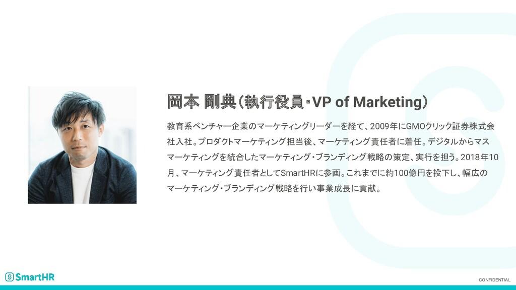 CONFIDENTIAL 岡本 剛典(執行役員・VP of Marketing) 教育系ベンチ...
