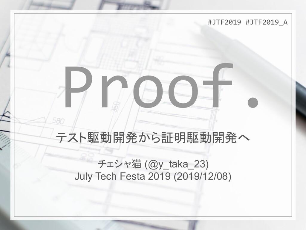 #JTF2019 #JTF2019_A Proof. #JTF2019 #JTF2019_A ...