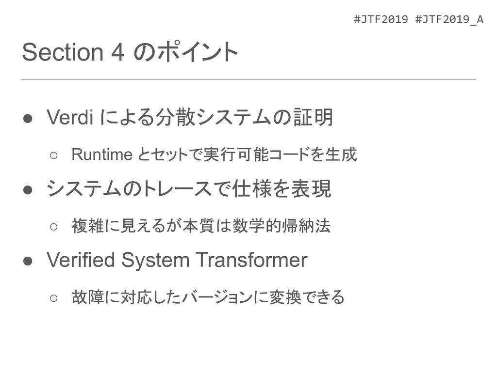 #JTF2019 #JTF2019_A Section 4 のポイント ● Verdi による...