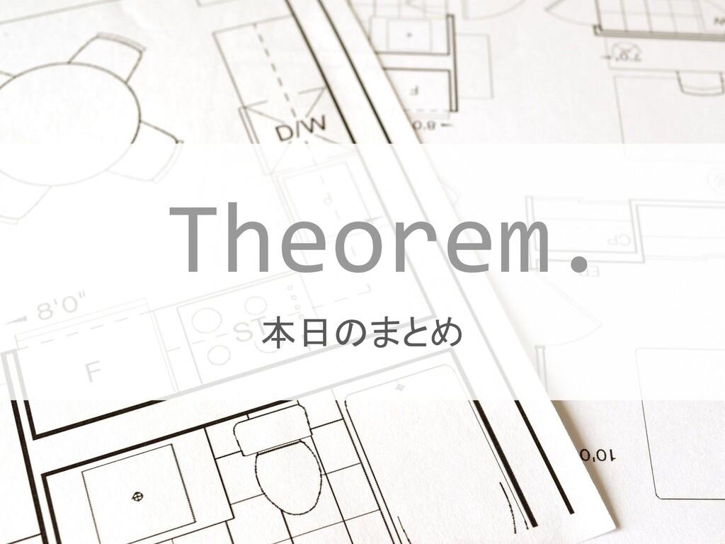 #JTF2019 #JTF2019_A 本日のまとめ Theorem.