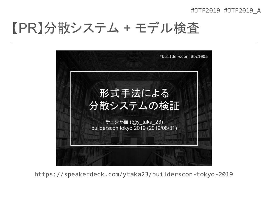 #JTF2019 #JTF2019_A 【PR】分散システム + モデル検査 https://...