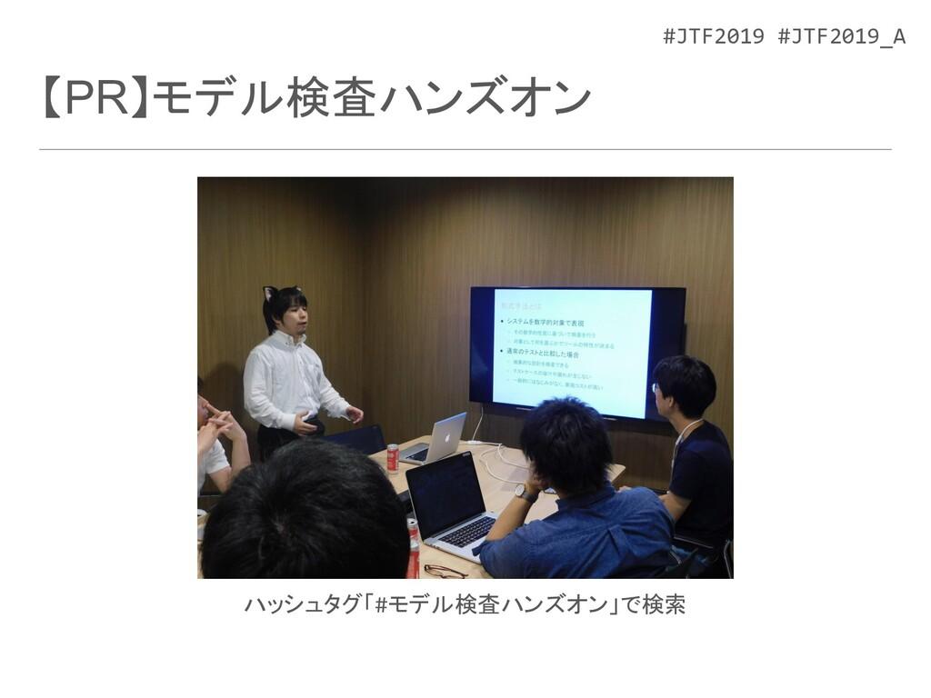 #JTF2019 #JTF2019_A 【PR】モデル検査ハンズオン ハッシュタグ「#モデル検...