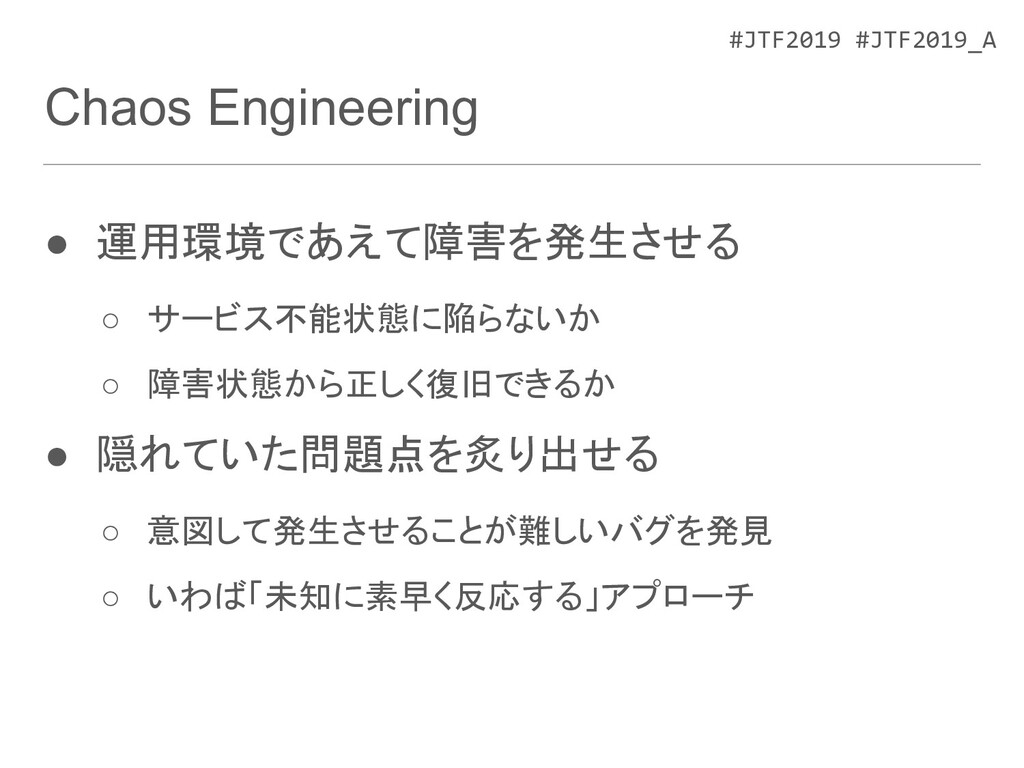 #JTF2019 #JTF2019_A Chaos Engineering ● 運用環境であえ...