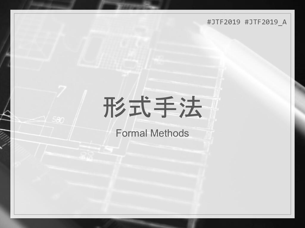 #JTF2019 #JTF2019_A #JTF2019 #JTF2019_A 形式手法 Fo...