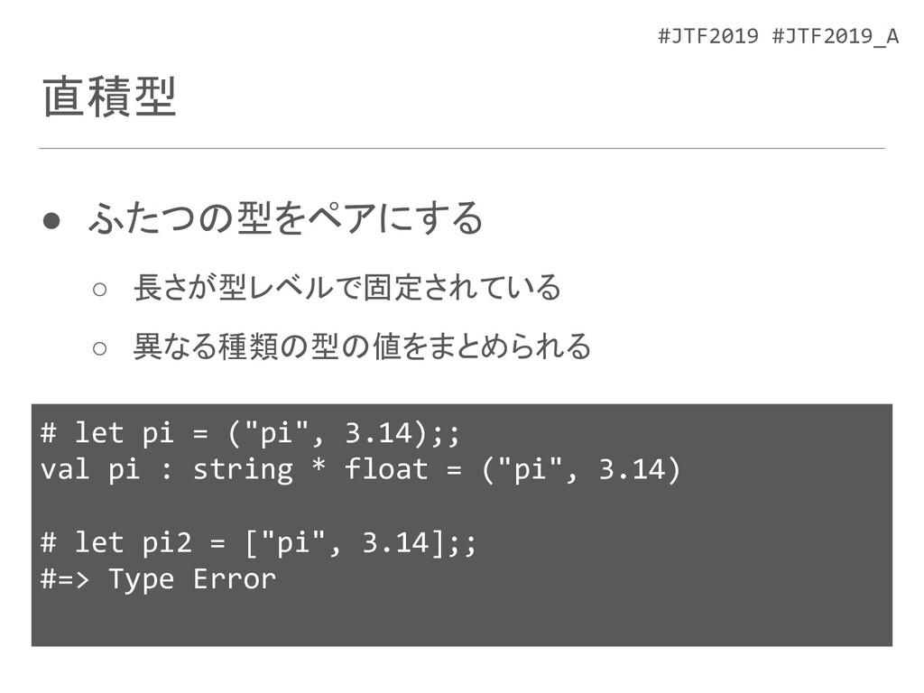 #JTF2019 #JTF2019_A 直積型 ● ふたつの型をペアにする ○ 長さが型レベル...