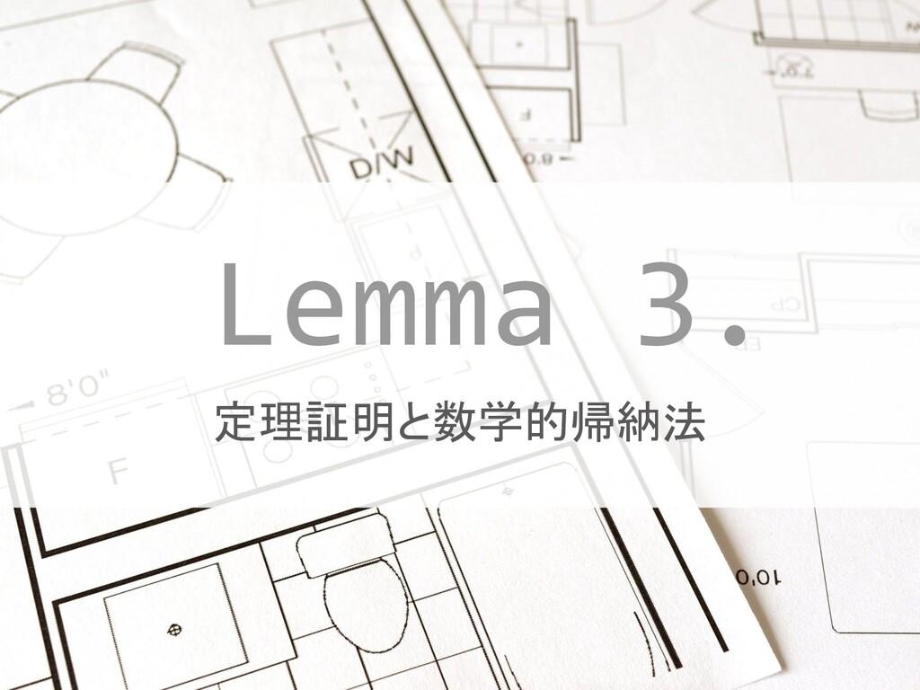 #JTF2019 #JTF2019_A 定理証明と数学的帰納法 Lemma 3.