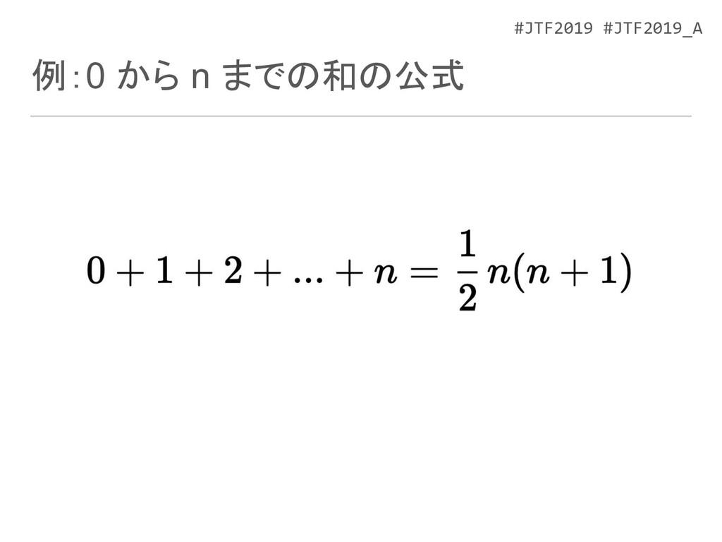 #JTF2019 #JTF2019_A 例:0 から n までの和の公式