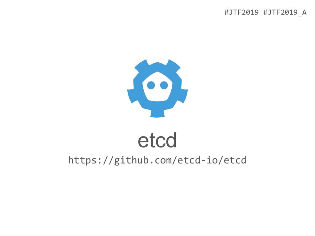 #JTF2019 #JTF2019_A etcd https://github.com/etc...