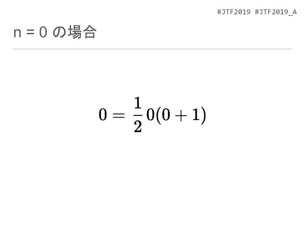 #JTF2019 #JTF2019_A n = 0 の場合