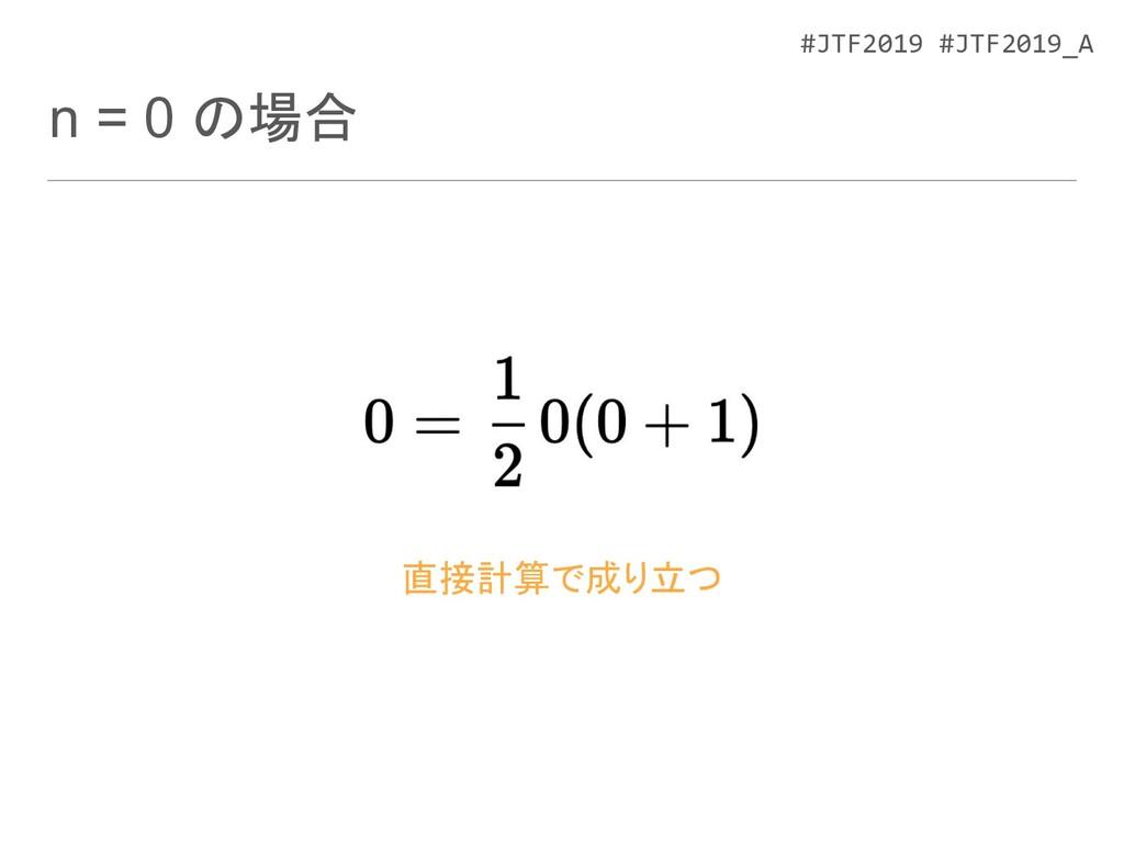 #JTF2019 #JTF2019_A n = 0 の場合 直接計算で成り立つ