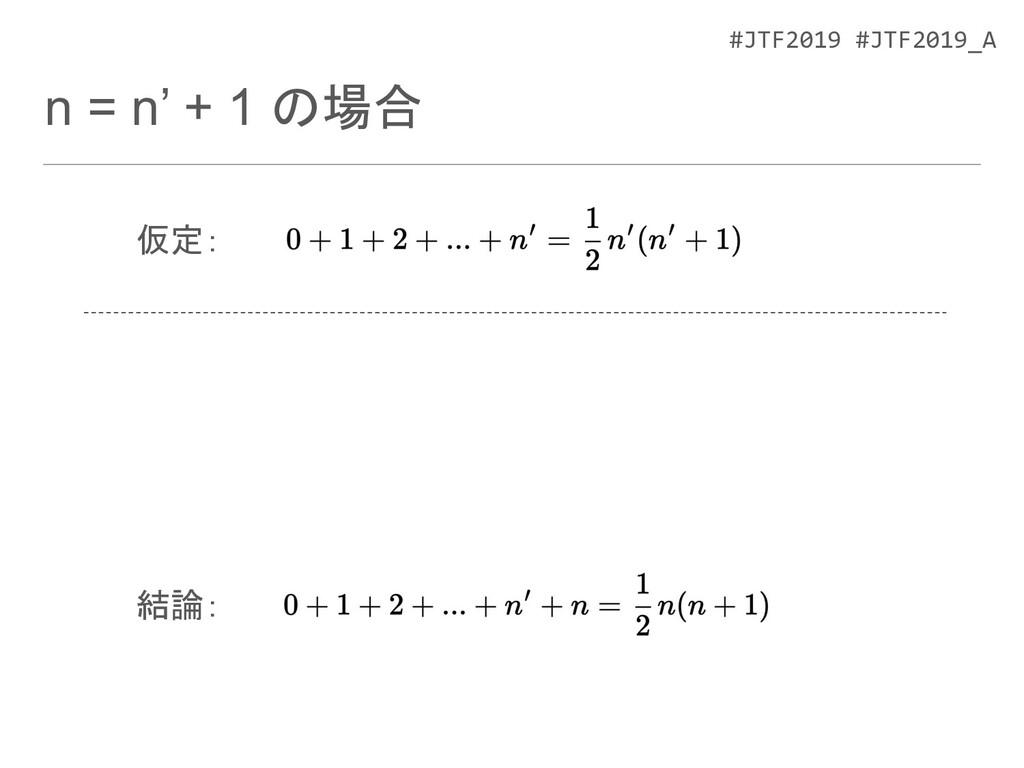 #JTF2019 #JTF2019_A n = n' + 1 の場合 仮定: 結論: