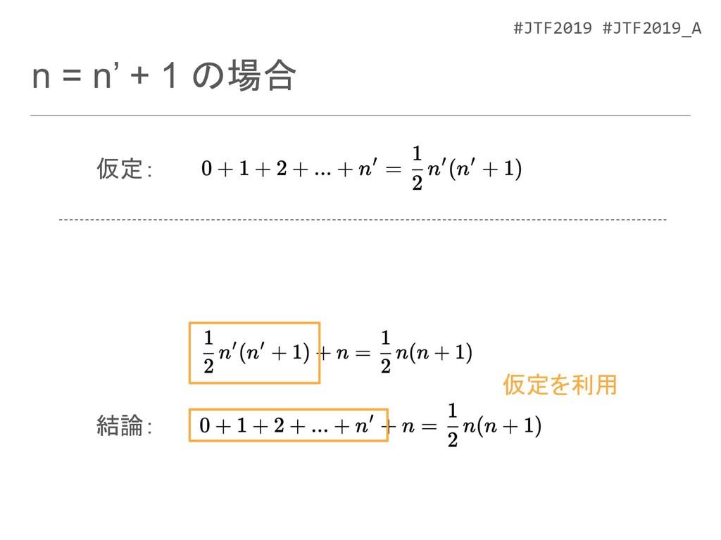 #JTF2019 #JTF2019_A n = n' + 1 の場合 仮定: 結論: 仮定を利用