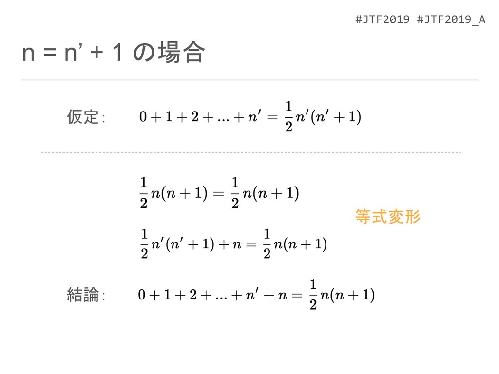 #JTF2019 #JTF2019_A n = n' + 1 の場合 仮定: 結論: 等式変形