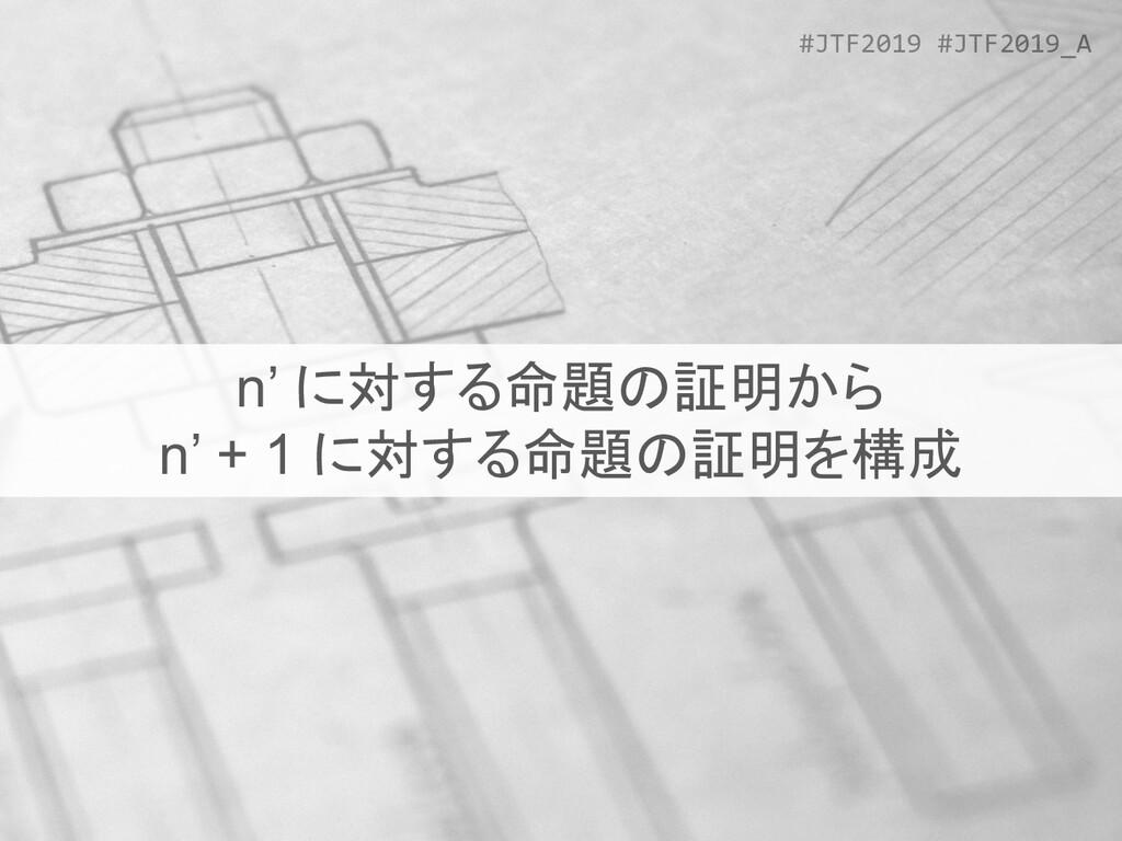 #JTF2019 #JTF2019_A n' に対する命題の証明から n' + 1 に対する命...