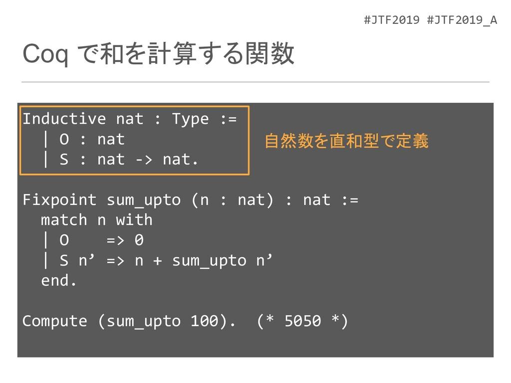 #JTF2019 #JTF2019_A Coq で和を計算する関数 Inductive nat...