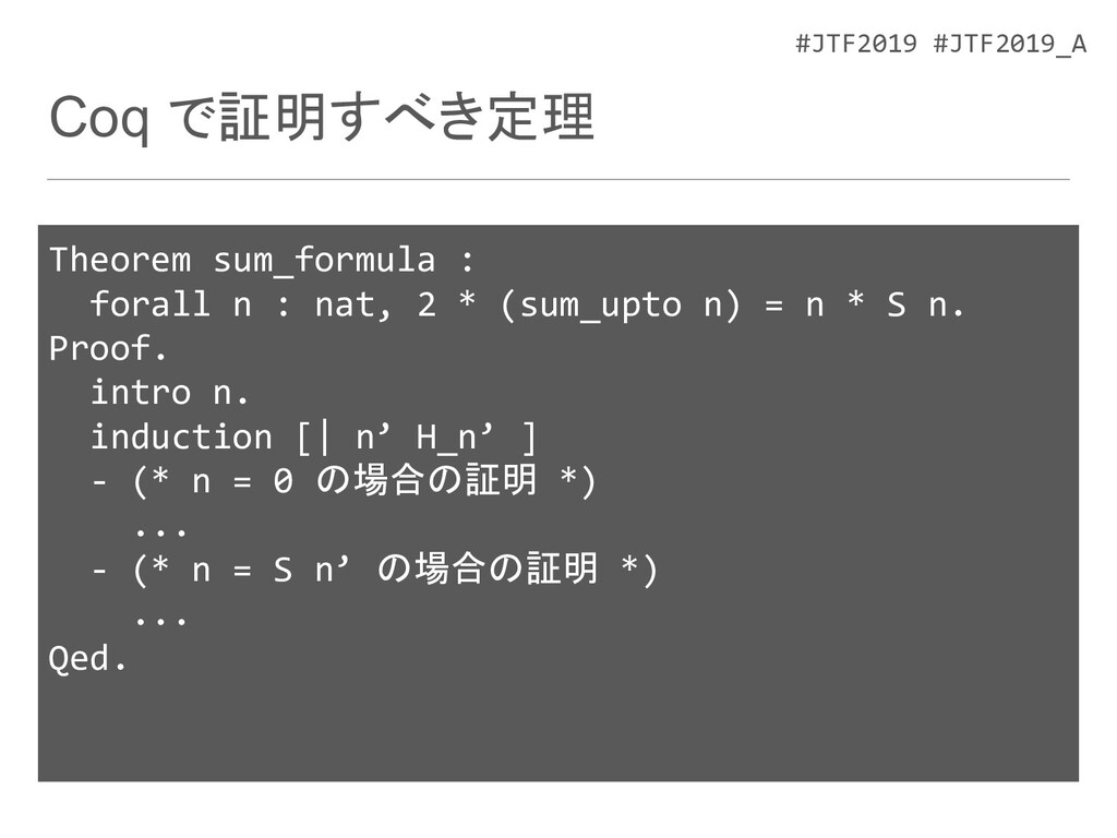 #JTF2019 #JTF2019_A Coq で証明すべき定理 Theorem sum_fo...