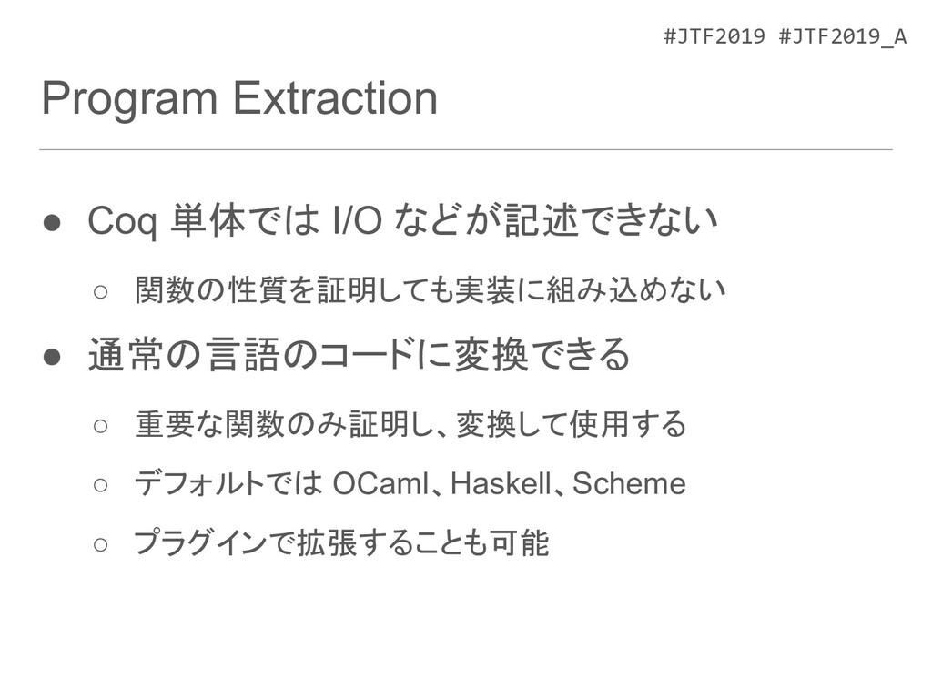 #JTF2019 #JTF2019_A Program Extraction ● Coq 単体...