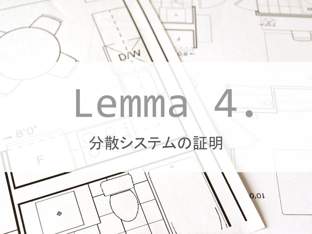 #JTF2019 #JTF2019_A 分散システムの証明 Lemma 4.
