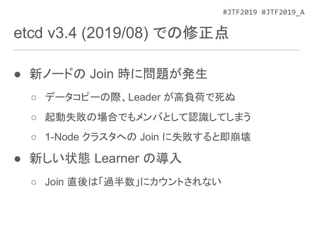 #JTF2019 #JTF2019_A etcd v3.4 (2019/08) での修正点 ●...