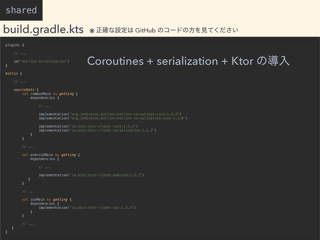 "plugins {   // ...   id(""kotlinx-serialization""..."