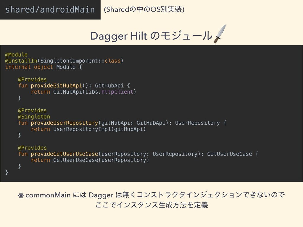 @Module   @InstallIn(SingletonComponent::class)...