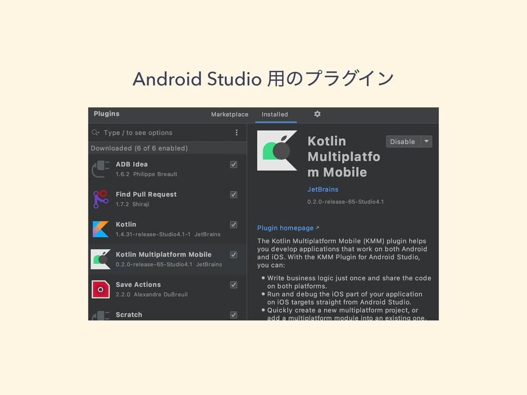 Android Studio ༻ͷϓϥάΠϯ
