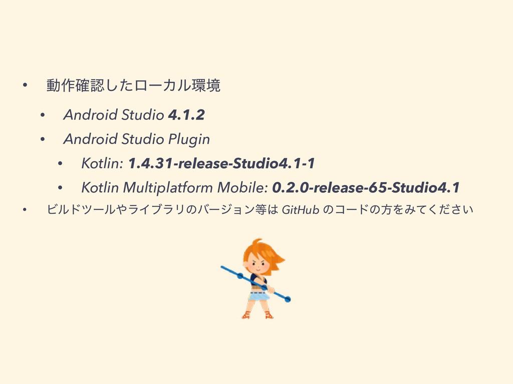 • ಈ࡞֬ͨ͠ϩʔΧϧڥ   • Android Studio 4.1.2   • And...