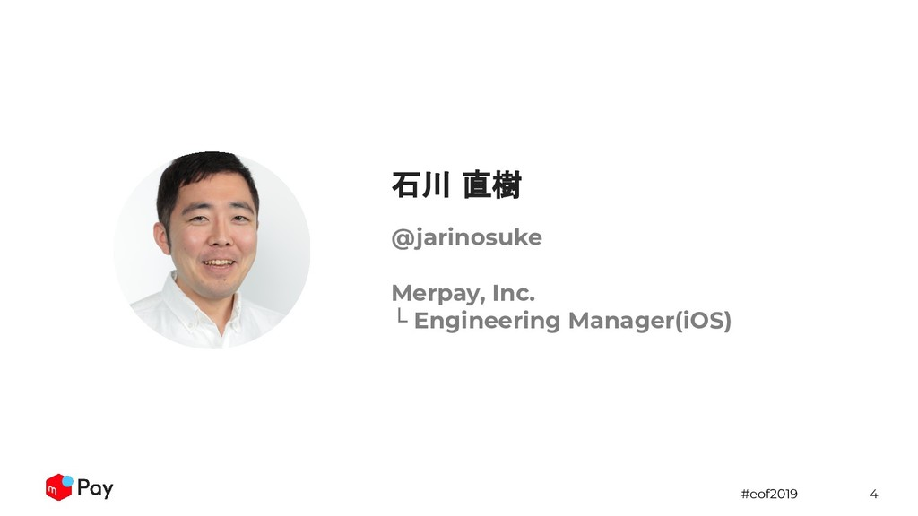 #eof2019 4 @jarinosuke Merpay, Inc. └ Engineeri...