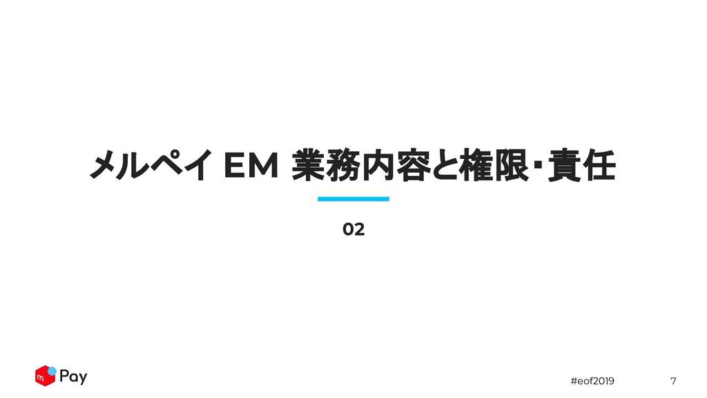 #eof2019 7 メルペイ EM 業務内容と権限・責任 02