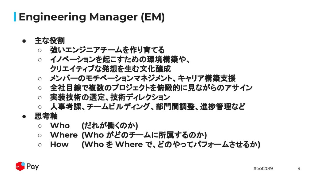 #eof2019 9 Engineering Manager (EM) ● 主な役割 ○ 強い...