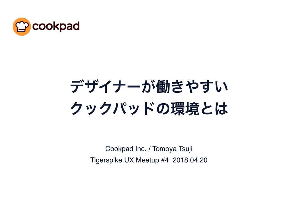 σβΠφʔ͕ಇ͖΍͍͢ ΫοΫύουͷ؀ڥͱ͸ Cookpad Inc. / Tomoya T...