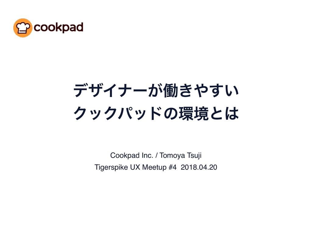 σβΠφʔ͕ಇ͖͍͢ ΫοΫύουͷڥͱ Cookpad Inc. / Tomoya T...