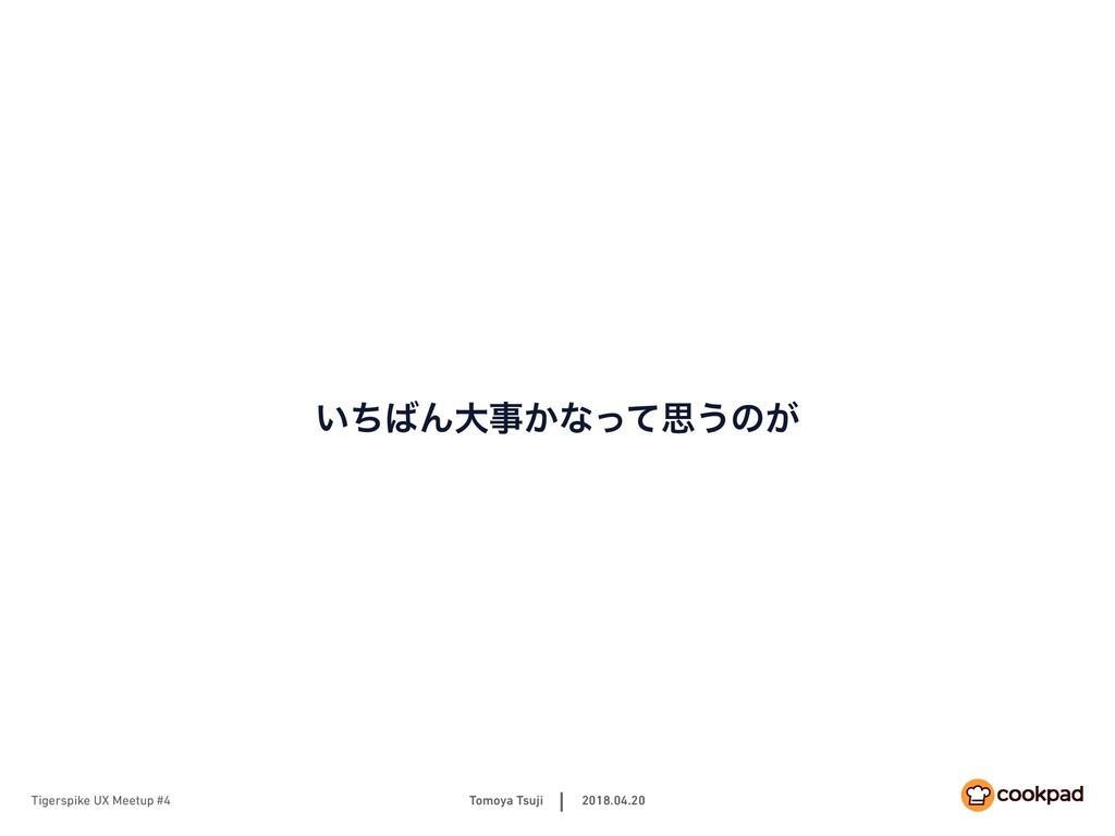Tomoya Tsuji 2018.04.20 Tigerspike UX Meetup #4...